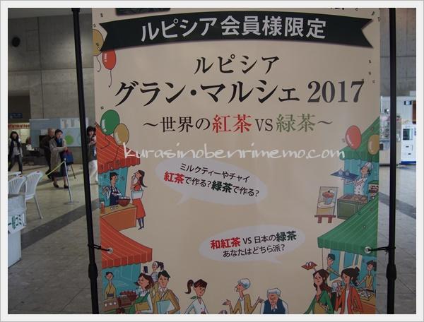 ルピシアグランマルシェ2017札幌会場へ行ってきた!現場レポ♪