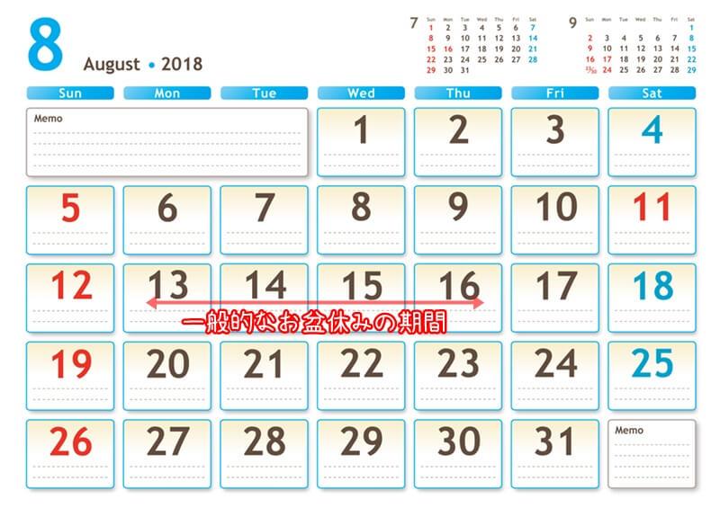 2018年のお盆休みっていつからいつまで?どんな過ごし方をするの?