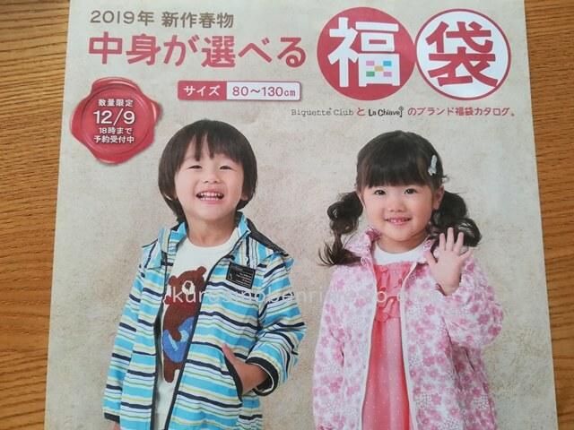 キムラタン選べる福袋2019の予約開始♪今年もかわいすぎるー!