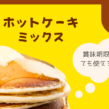 ホットケーキミックスって賞味期限切れたら使えるか気になる!