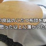 無印のこたつ布団を購入!薄くて北海道の冬は越せないかも