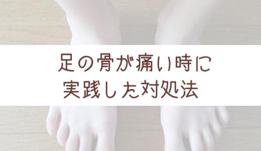 足くるぶし下の骨が痛い時に実践した対処法まとめ。