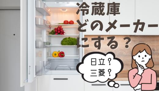 冷蔵庫日立か三菱で迷うから電気屋行って聞いてみた!